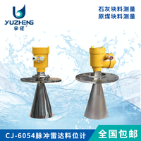 Custom pulse radar level meter manufacturer directly sells Ambrera CJ6054 low frequency horn radar material level mete