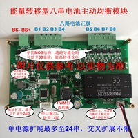 4 24 Series Active Equalization Energy Transfer Lithium Iron Phosphate Lithium Battery Multi Channel Equalizer BMS