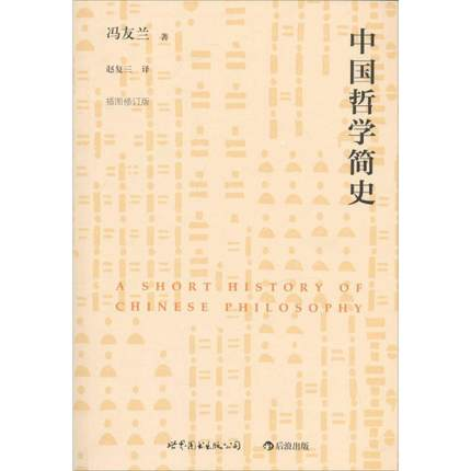 A brief history of Chinese Philosophy (Second Edition) Feng Youlan philosophy Ancient Chinese Literature Search 20pcs lot mdd2601 to252