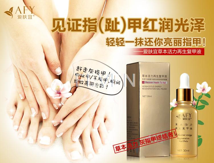 Fungal Nail Care Treatment Essence Nail Tools And Foot