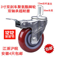 Universal Mute Wheel 3 Replacement Office Chair Swivel M12 Caster Rubber Rolling Roller Wheels Furniture Hardware