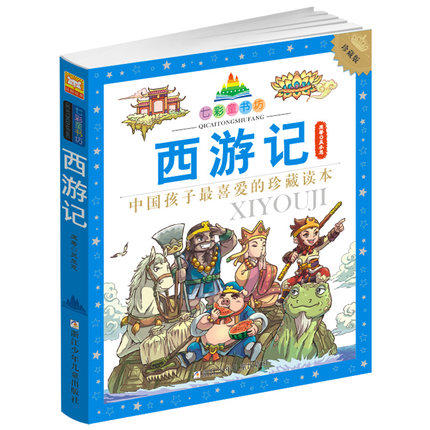 Chinese famous story book Journey to the West with colorful pictures and pictures for baby bedtime story book