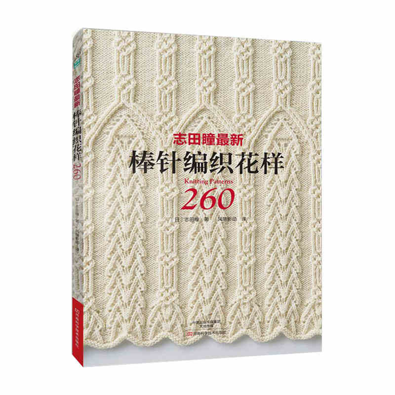 New Hot Knitting Pattern Book 260 by Hitomi Shida Japaneses masters Newest Needle knitting book Chinese version 500 knitting pattern world of xiao lai qian zhi