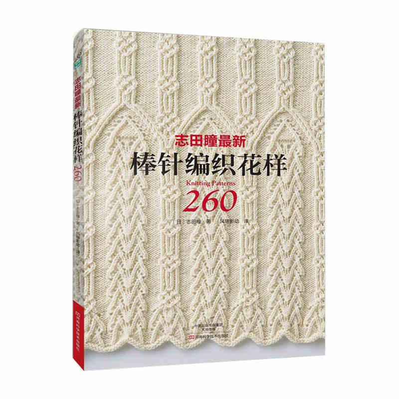 New Hot Knitting Pattern Book 260 By Hitomi Shida Japaneses Masters Newest Needle Knitting Book Chinese Version