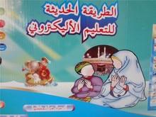 Arabic & English language Phonic Wall Hanging Chart Muslim talking poster Present gift for kids Learning Education Koran toys