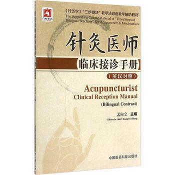 Acupuncturist clinical reception manual Bilingual contrast clinical