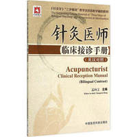 Acupuncturist Clinical Reception Manual Bilingual Contrast