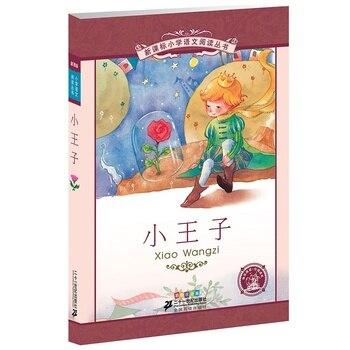 الأمير الصغير واحد من كتب القراءة الكلاسيكية لطلاب المدارس الابتدائية الصينية مع الشحن المجاني بينيين