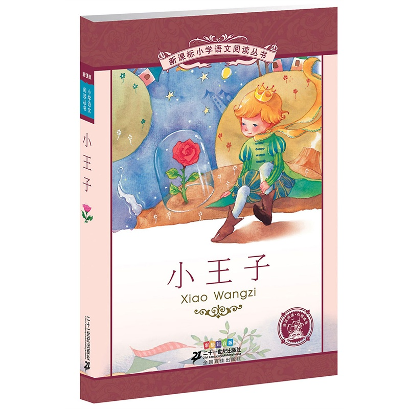 The Little Prince One Of Classic Reading Books For Chinese Primary School Students With Pinyin Free Shipping