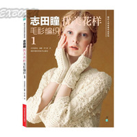 Shida Hitomiyumi Pattern Sweater Knitting 1th