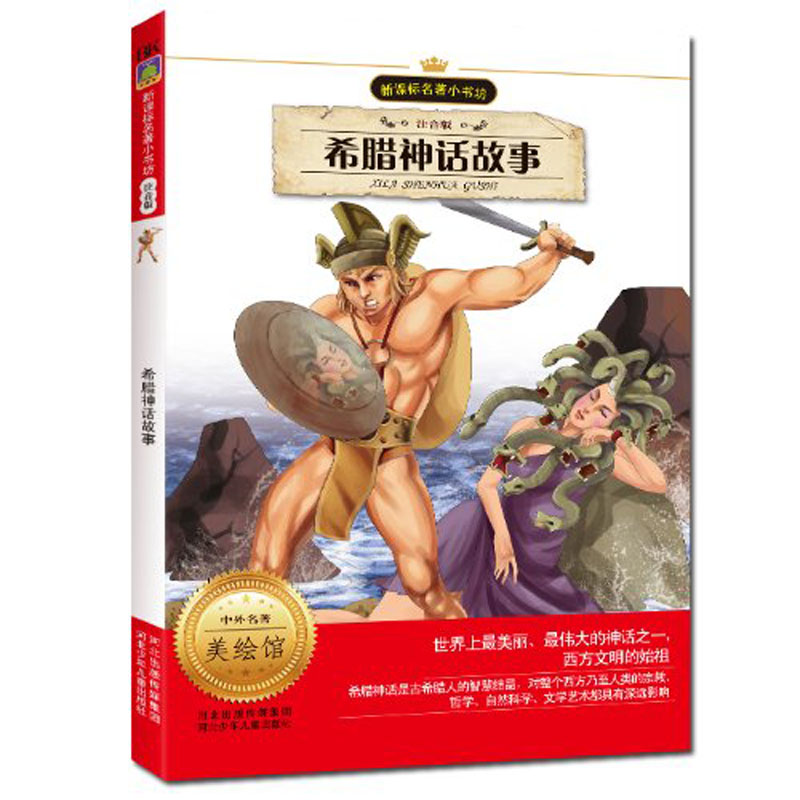Greek Fairy Tales Stories Book Learning Chinese Pin Yin Character/ Baby Bedtime Short Story Book