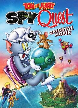 《猫和老鼠:间谍使命》2015年美国动画动漫在线观看