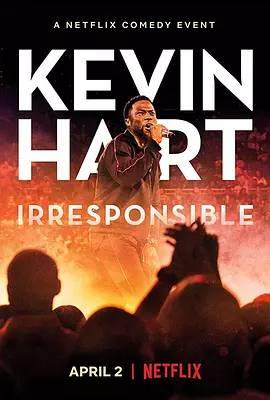 凯文·哈特:不负责任