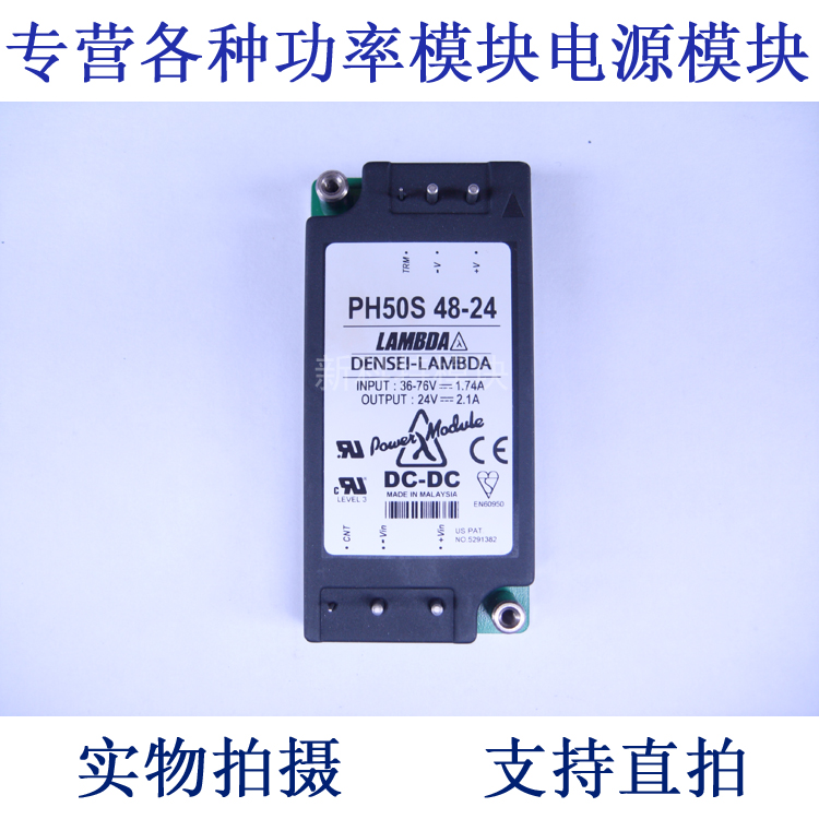 ФОТО PH50S48-24 LAMBDA 48V-24V-50W DC / DC power supply module