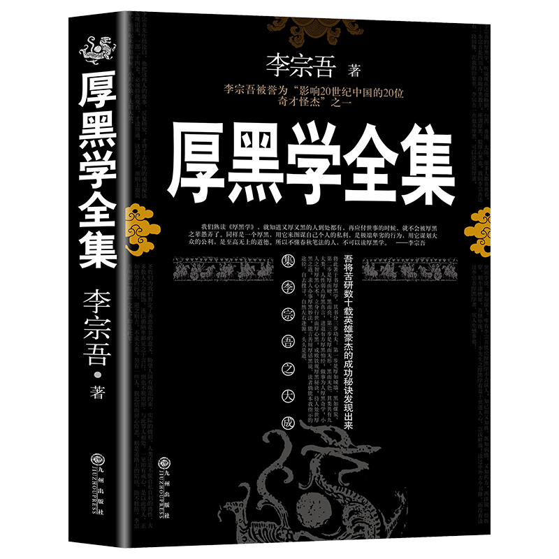 New Thick Black Theory Book :the Famous Workplace Business Interpersonal Psychology Books For Adult (Chinese Version)