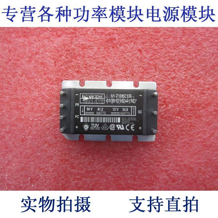 VI-710621 B 94V-12V-34.8W DC / DC power supply module цена