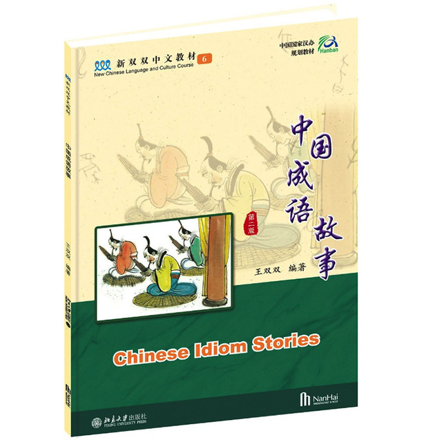 New Chinese Language And Culture Course: Chinese Idiom Stories (Book&Workbooks& Manual Workbook) For Oversea Children