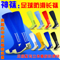 Men professional team wholesale high quality breathable 100% cotton rubber cushion antiskid football soccer socks