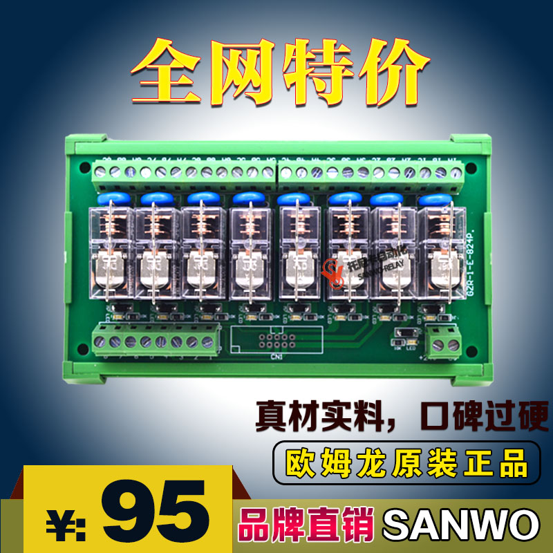 8 way OMRON relay module module PLC amplifier board driver board output board 16A G2R-1-E 8 omron relay module driver board microcontroller module eight plc enlarged board