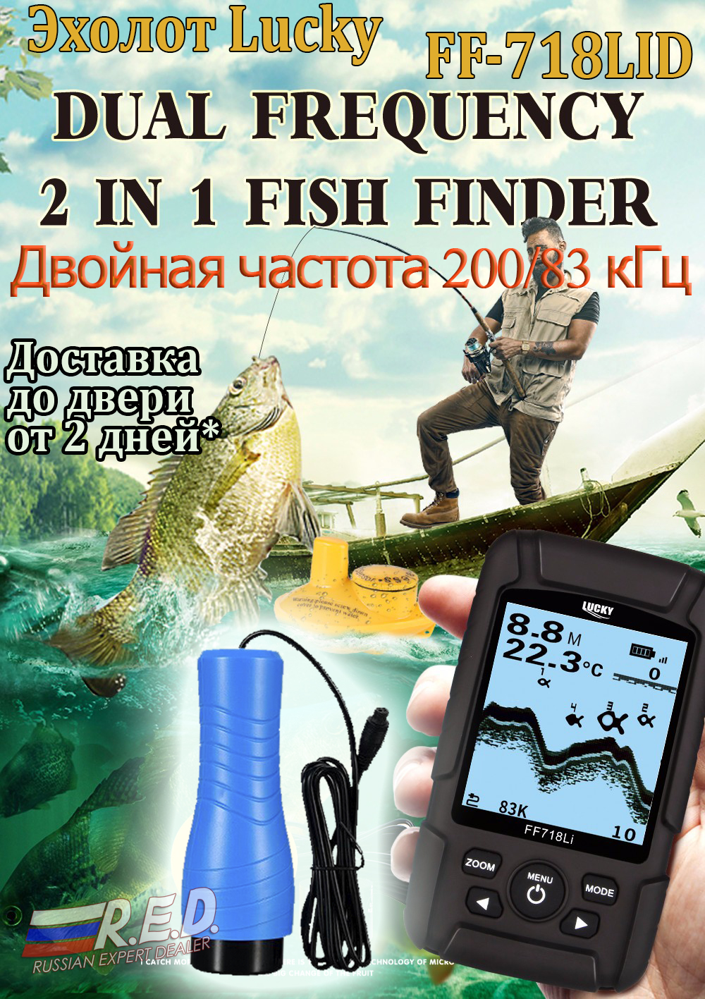 LUCKY FF718LiD Waterproof Echo Sounder Dual Sonar Frequency Wireless Sonar & Wired 200KHz/83KHz 100M Detection lucky ff 718 duo с зимним датчиком
