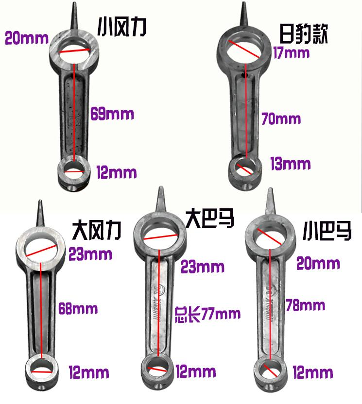 1pc Aluminum Alloy Bore Air Compressor Connecting Link Rod 12 x 20mm/ 12 x 23mm/13 x 17mm silver tone aluminum alloy air compressor connecting rod 12mm x 20mm x 69mm