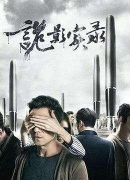 《诡影实录》2017年中国大陆悬疑,惊悚电影在线观看