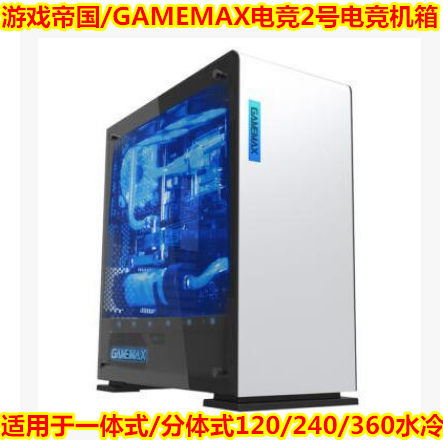 Game empire GAMEMAX gaming 2 all-tower gaming computer water-cooled chassis dual USB3.0 / large side through