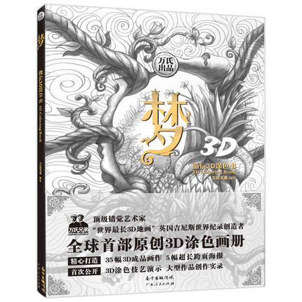 Dream 3D Coloring Book For Adults Children Creative Relieve Stress Antistress Diy Clipping Painting Drawing Art Colouring BookDream 3D Coloring Book For Adults Children Creative Relieve Stress Antistress Diy Clipping Painting Drawing Art Colouring Book