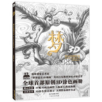 Dream 3D Coloring Book For Adults Children Creative Relieve Stress Antistress Diy Clipping Painting Drawing Art Colouring Book