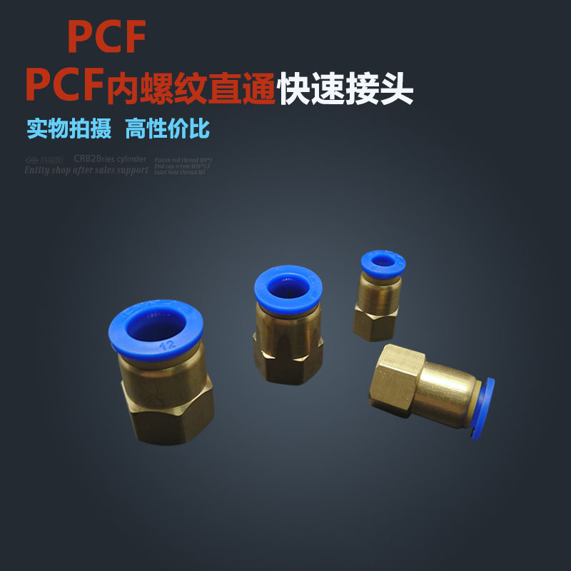 Free shipping HIGH QUALITY 30pcs 4mm to 1/8 Pneumatic Connectors Female straight one-touch fittings BSPT PCF4-01Free shipping HIGH QUALITY 30pcs 4mm to 1/8 Pneumatic Connectors Female straight one-touch fittings BSPT PCF4-01