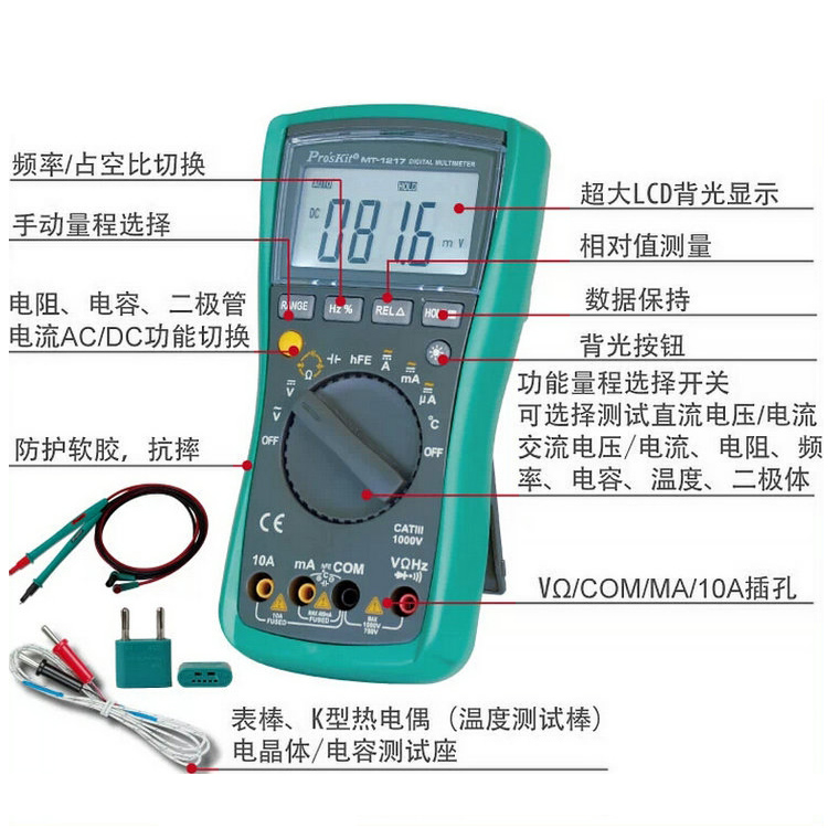 цена Authentic Taiwan Baogong MT-1217-C digital meter 3 3/4 automatic range digital multimeter