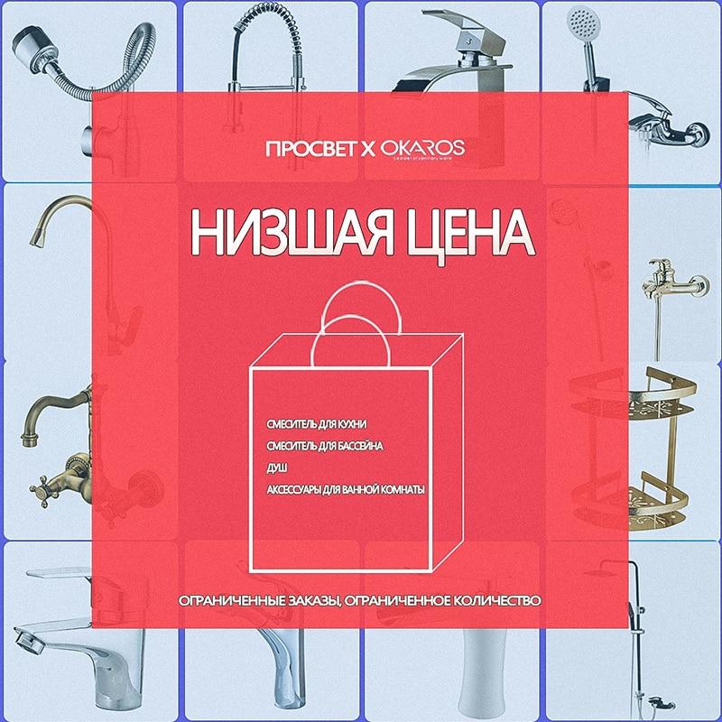 OKAROS Lucky Order Clearance Only For Russian Kithen Faucet Mixer, Bathroom Faucet Mixer, Bathtub Shower Bathroom Accessories