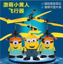 New Minion Sensor Flying Despicable Me RC Helicopter Flying Fairy RC Helicopter Plane Kids Toy Gift Despicable_ME2 Free ship