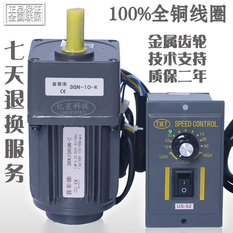 15W 220V AC gear motor + 3RK15GN-C governor / variable speed motor motor reversible motor 60w ac reversible motor 5rk60gu cf with gear ratio 90 1 output speed is 15 r m gear head 5rgu 90k