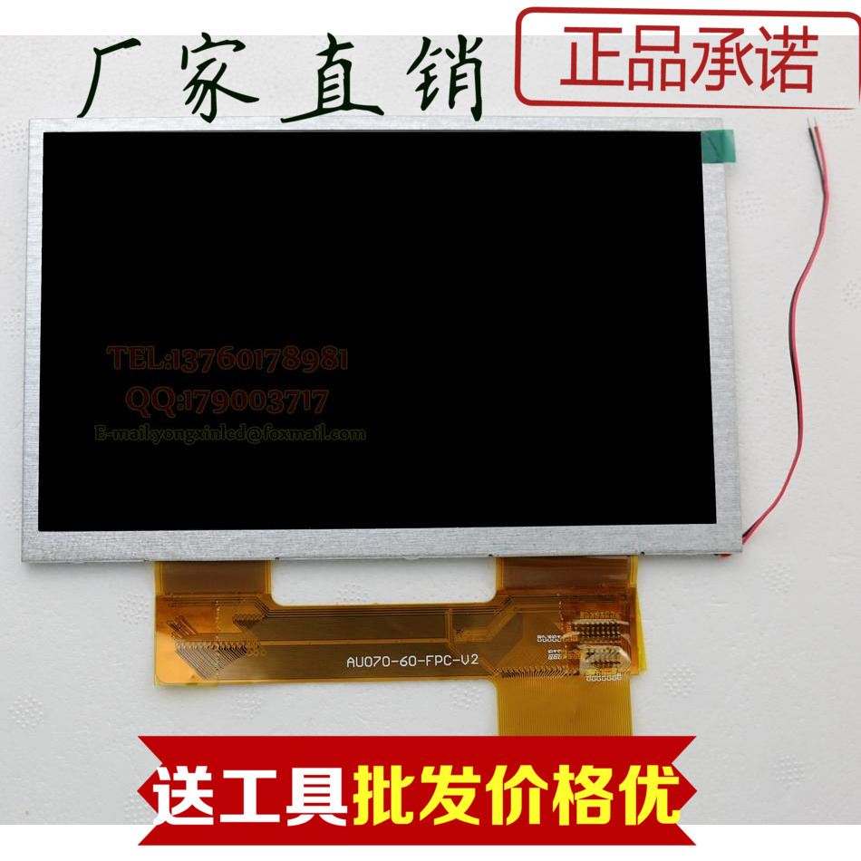 Genuine AU070-60-FPC-V2 V1 / V3 7 inch Tablet PC LCD screen within the screen