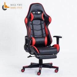Мода кресло игровой стул WCG компьютерная игровая атлетика стул с Алюминиевые ножки