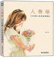 Chinese Pencil Drawing Book 20 Beauties Color Pencil Painting Textbook Chinese Cartoon Portrait Drawings Book