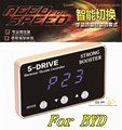 Strong booster for BYD car pedal booster,Golden smartswitch Throttle Controller,SmartSwitch manual and automatic
