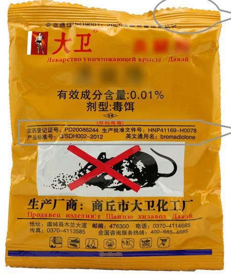 5Bags/Lot Dawei Brand Profesional Mouse & Rat Poison Killing Bait 50g Per Sachet MD109