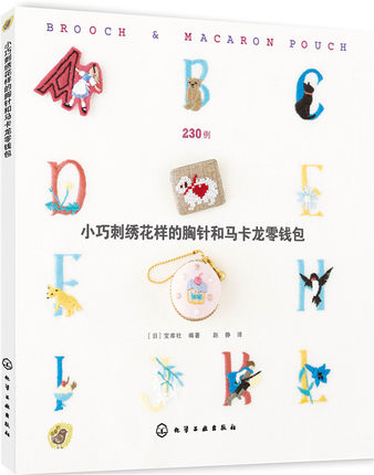 Exquisite Embroidery Pattern And Macarons Purse Brooch Book In Chinese