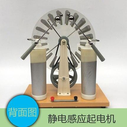 Appareil expérimental physique de machine à induction électrostatique