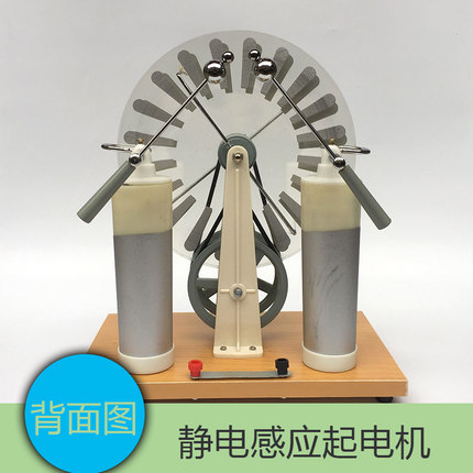 electrostatic induction machine  Physical experimental apparatus electrostatic induction machine  Physical experimental apparatus