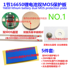 5set/lot 16650 Lithium Battery 4.2v Dual Mos Plate Continuous Working Current 4a Diy Fittings