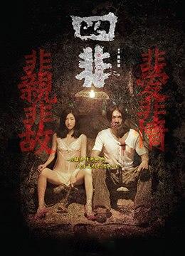 《四非》2015年香港悬疑,惊悚电影在线观看