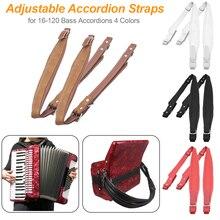 Регулируемые аккордеонные ремни из искусственной кожи плечевые ремни жгут для 16-120 басов удобные аккордеонные Наплечные ремни