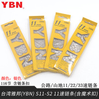 YBN S11CR 11 Speed Bike Bicycle Chain Silver 116 Link 1 11 2 11Road Bike Mountain