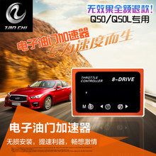 automobile electronic throttle accelerator throttle controller may adjust conversion for Infiniti Q50.Q50L
