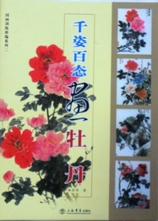 Chinese painting book lear to Paint peony кора