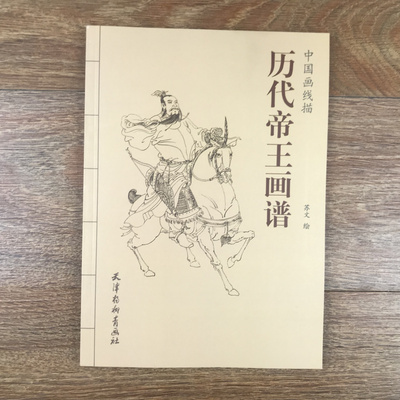 Traditional Chinese Ancient Characters Emperors In The Past Dynasties Tattoo Flash Reference Gong Bi Line Drawing Painting Book