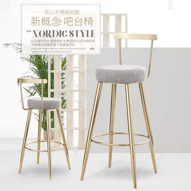 Nordic Bar Stools Cashier Stools Back Bar Stools Home Simple High Chair Fashion Casual Creative(China)
